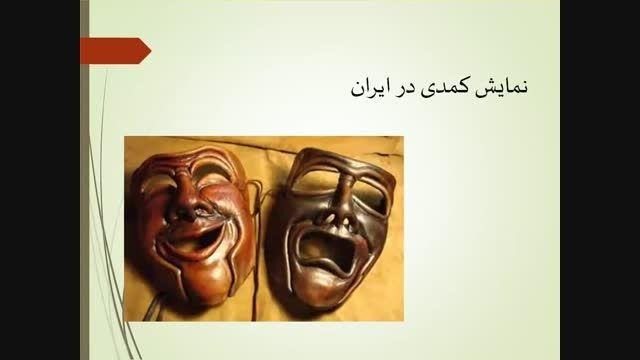 مستند تئاتر و تعزیه