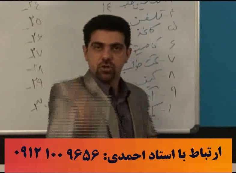 تکنیک های رمز گردانی آلفای ذهنی استاد احمدی 17
