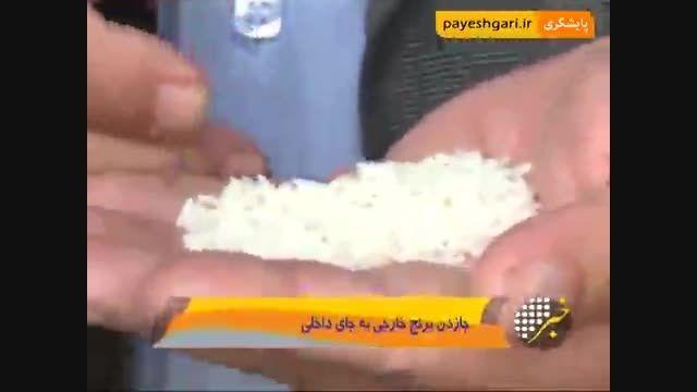 بکام خارجی بنام داخلی(عرضه برنج خارجی بابسته بندی داخلی