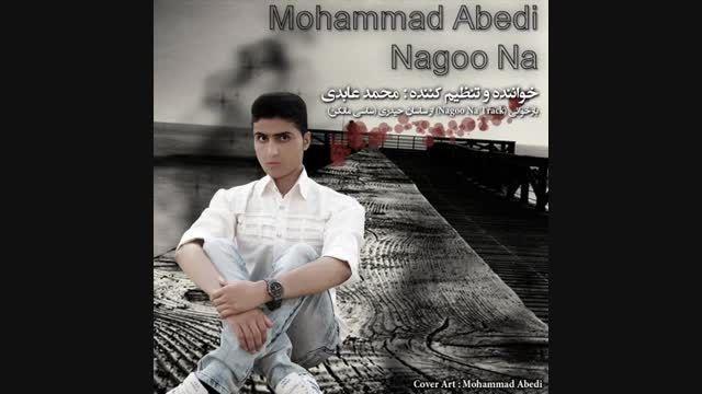 آهنگ عاشقانه (نگو نه) با صدای محمد عابدی