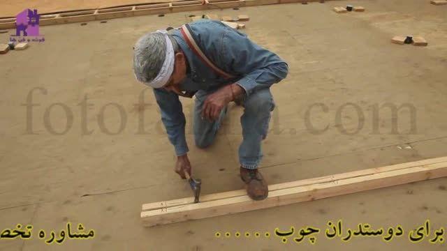 آموزش ساخت اسکلت خانه های چوبی توسط وبسایت فوت و فن ها
