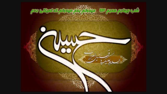 شب چهارم محرم 94 - مداحی زیبا حاج محمود کریمی ( شور )