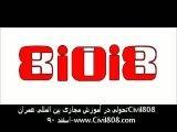 رادیو 808-شماره هشتم-7 بهمن 90