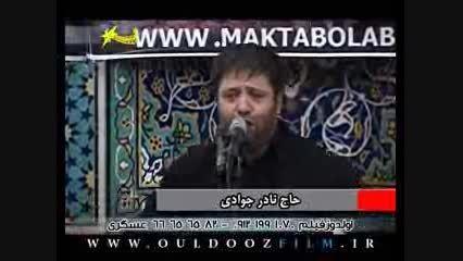 حاج نادر جوادی