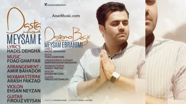 آهنگ دستامو بگیر از میثم ابراهیمی