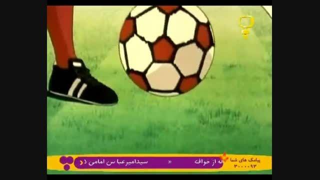 کارتون فوتبالیست ها 3 قسمت 41 دوبله فارسی