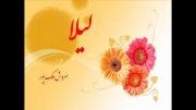 لیلا - سروش ملک پور