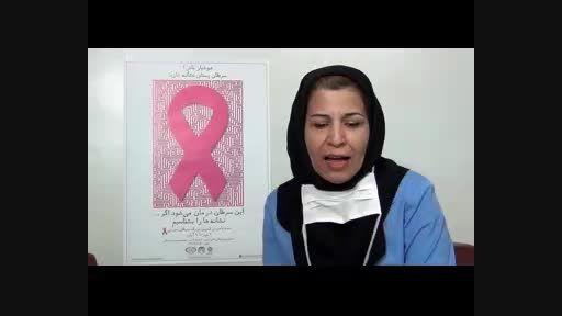 پیام افتتاح کمپین سرطان پستان
