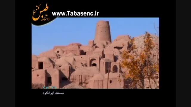 روستای تاریخی دیهوک