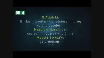 سرود ای قدس از شبکه های اسلامی ترکیه/on4tv