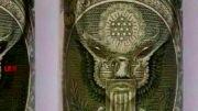 تصویر مخفی شده موجود فضایی در دلار آمریکا