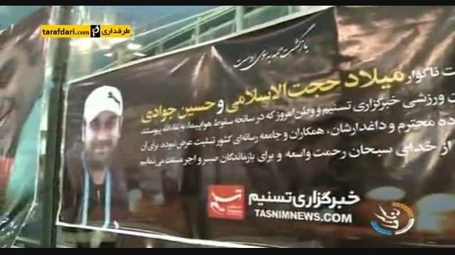 بازگشت کاروان تیم ملی ایران به کشور