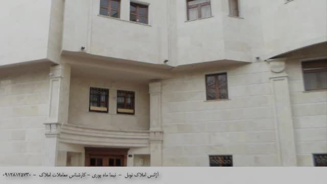 آژانس املاک نوبل -رهن کامل آپارتمان مسکونی - فرشته