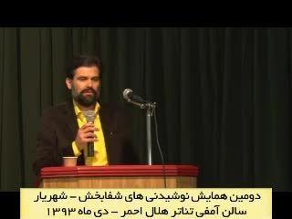 همایش عسل درمانی(شهریار1393)-قسمت4 - سخنرانی حکیم صادقی