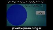 درس دوم فرهنگ و قرآن زبان قرآن آیت الله جوادی آملی