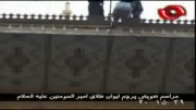 تعویض پرچم حرم امام علی در ایام رمضان