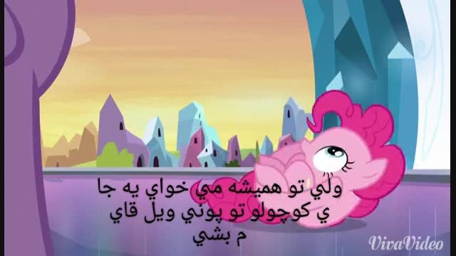 my little pony: equestria girls part 1 با زیرنویس فارسی