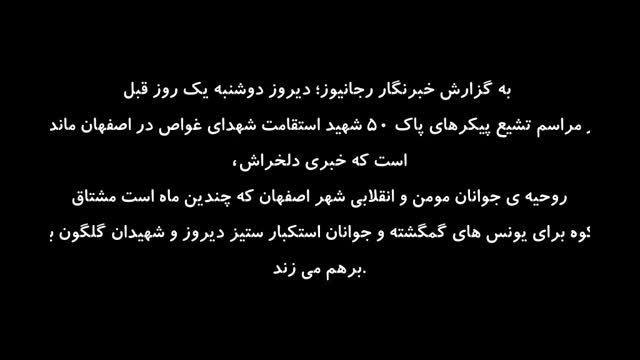 بازداشت به جرم استکبار ستیزی اونم قبل از تشییع شهدا!