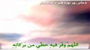 دعای روز نوزدهم ماه مبارک رمضان با ترجمه