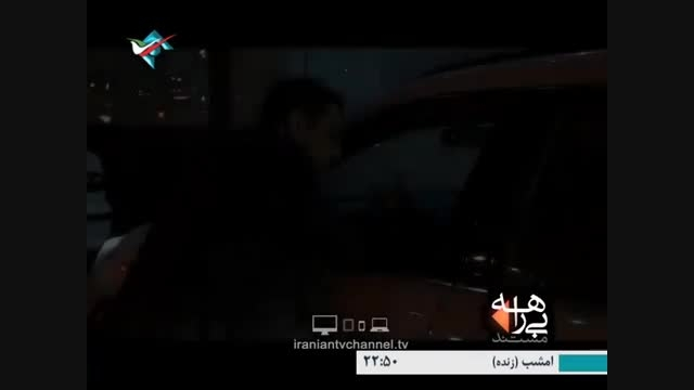 مستند دیدنی مزاحمت های خیابانی در تهران- مستند بیراهه