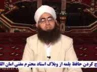 طعام میت (1) حافظ امان الله  آخوند یلمه
