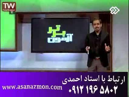 کنکور آسان است در برنامه تلویزیونی آزمون برتر - کنکور 2