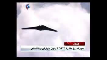 نخستین فیلم از پرواز پهپاد RQ170 ایرانی