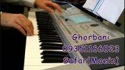 ارگ نوازی-آهنگ سفر معین با Korg Pa50