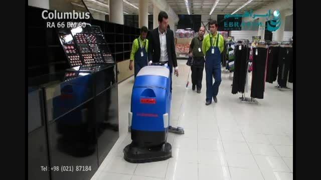 دستگاه کف شور- زمینشور صنعتی- نظافت صنعتی- اسکرابر