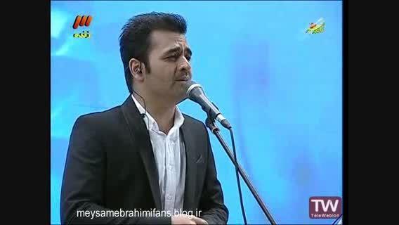 اجرای زنده میثم ابراهیمی به مناسبت عید سعید فطر 94(2)