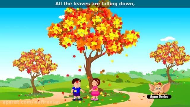 شعر و موزیک کودکانه انگلیسی پاییزه و برگها میریزه