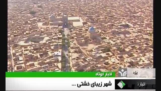 یزد - شهر زیبای خشتی