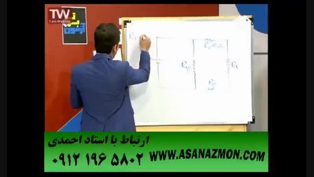 مهندس امیر مسعودی مدرس ریاضی و فیزیک کنکور ۳