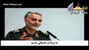 کلیپ جدید قاسم سلیمانی-نماهنگ مجاهدان عراقی ولبنانی
