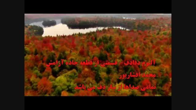 آلبوم دفادف- قطعه جاده آرامش(5) -Road to peace