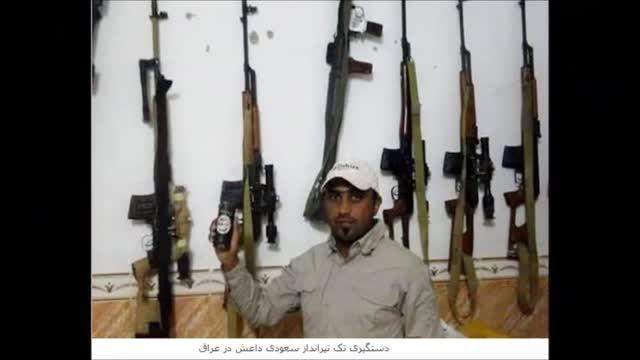 تک تیرانداز جوان سعودی داعش در دام نیروهای عراق -سوریه