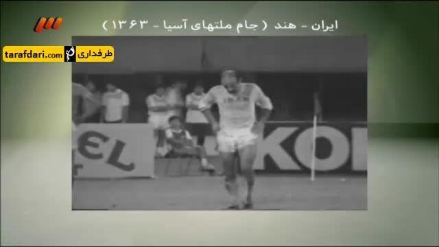 ایران - هند (جام ملت های آسیا - 1963)
