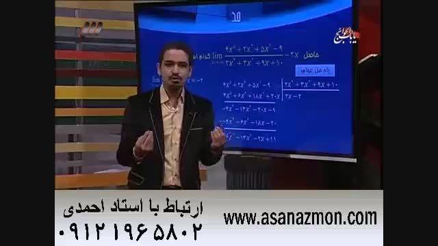 تدریس درس ریاضی با روش های فوق سریع - 3