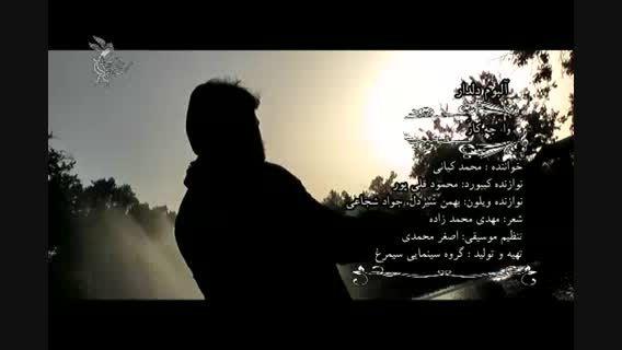 آهنگ کرمانجی _ آلبوم دلدار _ محمد کیانی _ تراک نهم