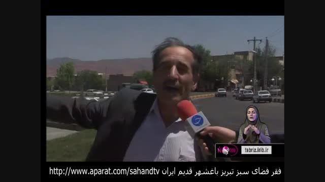 کمبود فضای سبز تبریز و نابودی باغشهر قدیم ایران