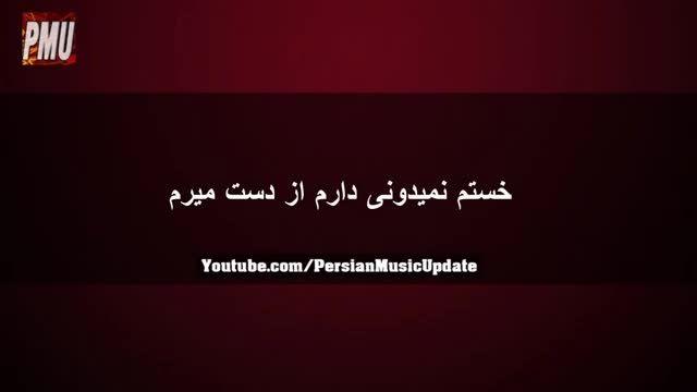 آهنگ جدید و بسیار زیبای ماهان بهرام خان به نام حواست نی