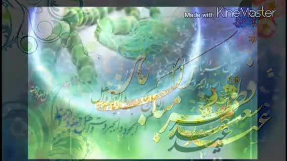 عید سعید فطر و  آهنگ حامد زمانی  و حال هوای مسلمانان