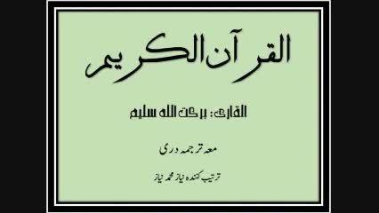 سوره قدر شیخ برکت الله سلیم، ترجمه گویا
