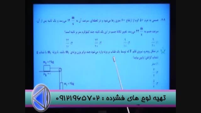 حل تست های فیزیک با مدرس تکنیکی مهندس مسعودی (1)