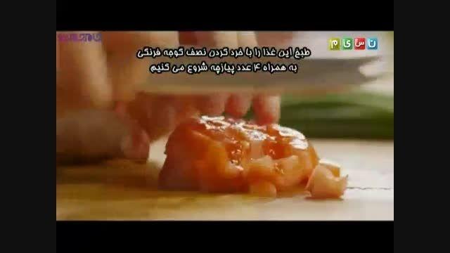 خوراک گوشت مکزیکی-آموزش آشپزی+فیلم کلیپ گلچین صفاسا