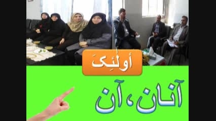 کلیپ آموزش واژگان درس اول عربی هفتم قسمت سوم
