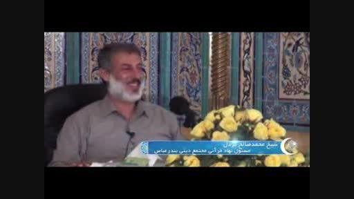 سخنرانی استاد مُحَمَّد صالح پردل-اتفاق در رمضان.