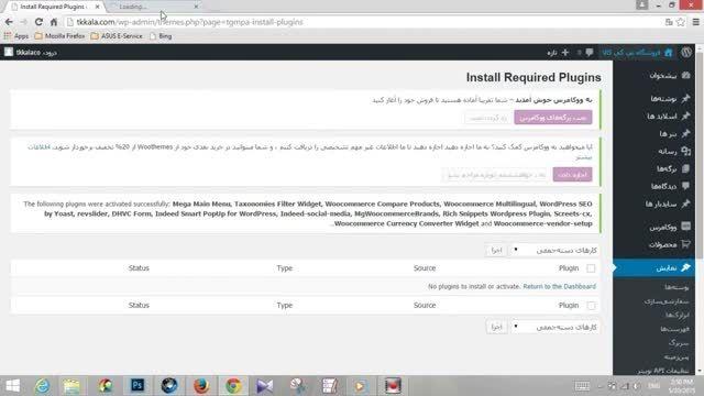 آموزش نصب قالب هوم شاپ 1.2