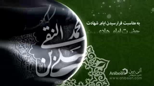 تیزر تلویزیونی موسسه خیریه فدک | شهادت امام هادی (ع)