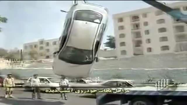 مراحل نجات خودروی تصادفی در ایران!!!